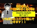 まとめ前半Dead by Daylightキラー(1~5)
