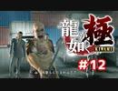 【PS4】 龍が如く 極 第十二章 再会 #12