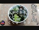 【飯テロ#3】チョレギサラダ<音フェチ無言料理>
