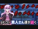 【クトゥルフ神話TRPG】 素人さん達が逝く Ep.01