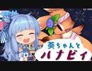 【雨上がりのハナビィ】葵ちゃんとハナビィ part1【VOICEROID+実況】