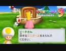 【2人実況】黄色キノピオは所詮一般兵よ【マリオパーティ9】#13