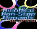 【ニコニコ動画】ニコニコノンストップメガミックスハイスピード!!を解析してみた