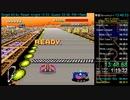 【ゆっくり解説】SFC F-ZERO Grand Prix Master RTA 40:51.70 (Part2/3)