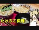 りおんの和風喫茶Vol.6「たけのこ料理4品」