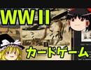 【ゆっくり実況】第二次世界大戦カードゲーム 「KARDS」Part1