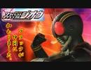 (#8)「昭和最後の原点回帰ライダー」ブラック登場【仮面ライダー クライマックススクランブル ジオウ】