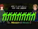【Masayo&Masao】ガガガガガガガ【カバー曲】
