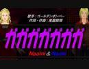 【Naomi&Naoki】ガガガガガガガ【カバー曲】