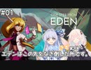 【One Step From Eden】#01 エデンはこの先をなぎ倒した所です。【VOICEROID実況プレイ】