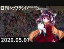 日刊トップテン!VOCALOID&something【日刊ぼかさん2020.05.07】