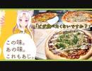 この味。あの味。これもあじ。~手作りピザ三種~【東北イタコ】