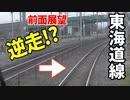 【珍運用】5.7kmに渡って逆走!?東海道本線 未公開集 【18きっぷ2019】