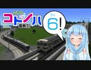 【A列車で行こう9】こちらコトノハ電鉄(株) 6両目【VOICEROID実況】