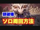 【MHWI】アンイシュワルダ 頭破壊 地啼竜の慈眼殻を効率的に手に入れる方法!絶対にソロで行くように!【ゆっくり実況】