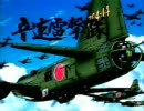 音速雷撃隊 「コバルトブルー」 thumbnail