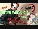 【鬼滅の刃】 竈門炭治郎のうたをHIBIKIがヴァイオリンで弾いてみたで。Demon Slayer:Kamado Tanjiro no Uta:Violin Cover【Ep19 Ending】