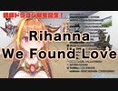 【桐生ココ】Rihanna - We Found Love【2020/05/07】