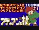 【アディアンの杖】発売日順に全てのファミコンクリアしていこう!!【じゅんくりNo189_1】