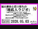 福山雅治と荘口彰久の「地底人ラジオ」  2020.05.03
