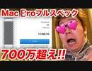 7095110円のパソコン Mac Ero TNTNフルフルスペック購入の瞬間【Apple信者HikakinTVdeketsunoanatokaittakotoanmanaikedo】