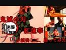 【鬼滅の刃】プロ和楽器奏者の演奏で、日本舞踊家が踊ってみた【紅蓮華】テレワーク作品
