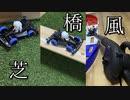 ミニ四駆のコースの難易度を上げたかった動画