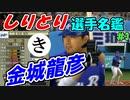 ゆっくりプロ野球 しりとり選手名鑑 「金城龍彦」 【プロ野球スピリッツ】