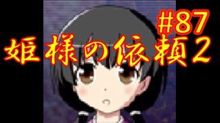 sakiquest3 #87:咲RPGを「咲-saki-」好きが全国編の話をしながらゆっくり実況(初見プレイ)