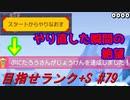 【マリオメーカー2】本性駄々洩れで目指せランク+S #79【ゲーム実況】