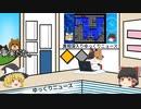 5/6【真相深入りゆっくりニュース】