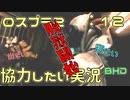【ロストプラネット2】part12 玉袋出太郎【BHD】