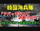 韓国海兵隊『アパッチなんてお断りだ!!』3年でマリオン攻撃型を作る!!