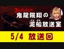 【5/4 放送】鬼龍院翔の泥船放送室
