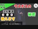 ★3人実況★【リトルナイトメア】続編への序曲!?【DLC#10】