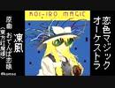 【東方アレンジFULL】凍風 / KMO (恋色マジック・オーケストラ)【YMOパロディ】