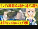 韓国LGのインド工場で連日毒ガスが漏洩し工場から半径5㎞の人々が避難・・・【世界の〇〇にゅーす】