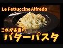 最高のバターパスタ/Le fettuccine alfredo