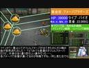 メタルマックス3 ほぼナースソロ縛り 第十五話「雑魚敵??アメーバブラザーズ」
