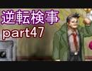 【初見実況】逆転しようではないか^^part47【逆転検事】