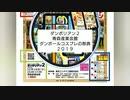 ダンボール コスプレイベント■青森■ダンボリアン2