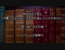 【朗読】本好きの下剋上#8【小説家になろう】