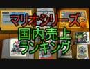 マリオシリーズ国内売上ランキング