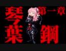 【SFC鋼実況】琴葉鋼~KOTONOHAHAGANE~第一章【VOICEROID実況】