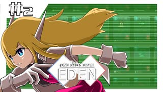 【One Step From Eden】ゆかりとあかりでワン!ツー!ステップ!#2【VOICELOID実況】