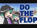 【手描きツイステ】リーチ兄弟で DO THE FLOP