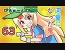 【ぴちゅーん幻想郷】63・河童になった鬼【東方アニメ】
