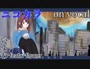 【ニコカラ】終末のお天気【on vocal】