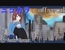 【ニコカラ】終末のお天気【off vocal】