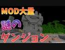 【マイクラ】MODを限界まで入れた世界がカオスすぎた#1【66個】【MOD紹介】